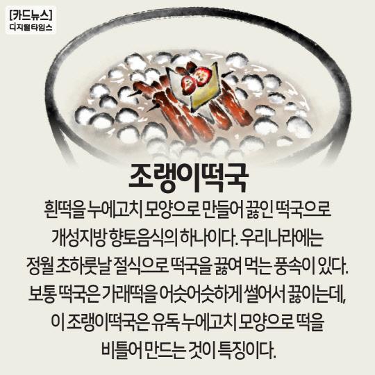 [카드뉴스] 정상회담 이후 핫한 북한음식 BEST!